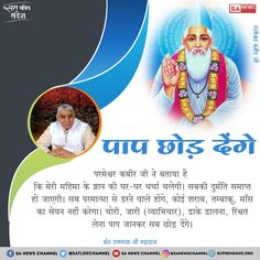 God Kabir is the enemy of Sins. Worship Lord Kabir to get rid of your sins and for salvation. Must watch Sadhna tv at p. God Healing Quotes, Spiritual Quotes, Believe In God Quotes, Quotes About God, Sa News, Om Namah Shivaya, Daily Thoughts, Spiritual Teachers, Happy New Year 2019
