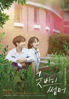 [Photo] New Poster Added for the Upcoming Korean Movie 'Goodbye Summer' Korean Drama List, Watch Korean Drama, Korean Drama Movies, Drama Funny, Drama Memes, Jaewon One, Film Recommendations, Jung Jaewon, Chines Drama