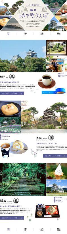 ゆったり風情を味わう 福井城下町さんぽ WEBデザイナーさん必見!ランディングページのデザイン参考に(和風系)