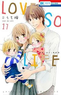 Love So Life - This is honestly the cutest manga I have read so far! It has comedy, romance, and adorable twins!