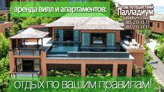 Аренда вилл и апартаментов с Палладиум:  Мы делаем ваш отдых максимально комфортным! Варианты аренды вилл и апартаментов: http://www.palladium.travel/estate Более подробную информацию о аренде вилл и апартаментов Вы можете получить по телефонам: (383) 233-33-73, 233-33-37