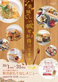 2013 ルミネ横浜レストランキャンペーン