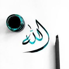 Allah in turquoise - colour not available to purchase For Enquires / bookings Dm me or email Alif calligraphy@hotmail.co.uk