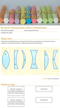 "Use this Wizer.Me​ blended worksheet ""Линзы. Ход лучей в линзах"" with your students or create your own."