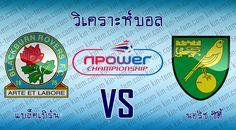 วิเคราะห์บอล กินเต็ม ฟุตบอล แชมป์เปี้ยนชิพ อังกฤษ ระหว่าง แบล็คเบิร์น โรเวอร์ส vs นอริช ซิตี้ เวลาแข่งขัน : 21.00 น. วันที่ 6 ส.ค. 2559 Barnsley Fc, International Champions Cup, Ipswich Town