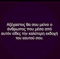 Αποφθέγματα! My Life Quotes, Wise Quotes, Inspirational Quotes, Greek Love Quotes, Simple Sayings, Special Quotes, Jokes Quotes, Love Words, Wallpaper Quotes