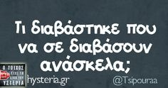 Funny Greek Quotes, Greek Memes, Funny Picture Quotes, Funny Quotes, Funny Pictures, Funny Memes, Jokes, Funny Statuses, Special Quotes