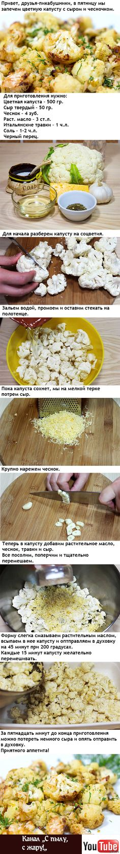 Baked cauliflower with cheese and garlic . - Baked Cauliflower with Cheese and Garlic Raw Food Recipes, Veggie Recipes, Salad Recipes, Vegetarian Recipes, Snack Recipes, Cooking Recipes, Healthy Recipes, Top Salad Recipe, Good Food