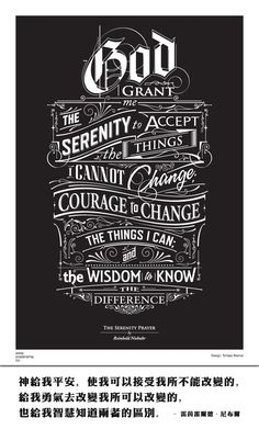 God grant me the serenity to accept the things I cannot change, courage to change the things I can, and the wisdom to know the difference. –...