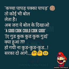 Image of: Images Try Karo Froggy Indian Jokes Desi Humor Jokes In Hindi Funny Qoutes Funny Whatsapp Joke In Hindi Hindi Jokes Pinterest Jokes