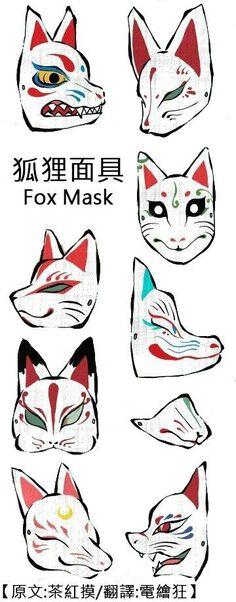 Kitsune Mask, Cat Anatomy, Japanese Mask, Mask Drawing, Fox Mask, Undertale Drawings, Cool Masks, Sketch Inspiration, Japan Art