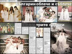 http://www.24chasa.bg/Article.asp?ArticleId=4138916