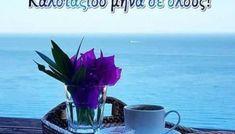 Μάϊος: Εικόνες για καλημέρα-καλό μήνα-καλή πρωτομαγιά - eikones top Vase, Plants, Home Decor, Geo, Stickers, Decoration Home, Room Decor, Plant, Vases