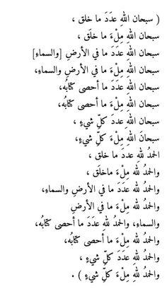 Islam Beliefs, Duaa Islam, Islam Hadith, Islamic Teachings, Allah Islam, Islam Quran, Islamic Dua, Alhamdulillah, Quran Quotes Love