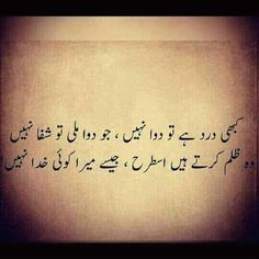 Dard Bhari Shayari : Dard Poetry : Painful Poetry, Poems - Poetry One Urdu Funny Poetry, Best Urdu Poetry Images, Love Poetry Urdu, Poetry Quotes, Iqbal Poetry, Sufi Poetry, Urdu Poetry Ghalib, Ali Quotes, Qoutes