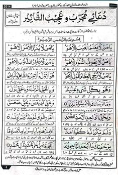 mariam jalal's media content and analytics Doa Islam, Islam Beliefs, Islam Hadith, Islamic Teachings, Islamic Dua, Islam Religion, Islam Quran, Islamic Phrases, Islamic Messages