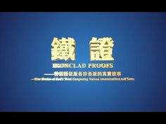 Ironclad Proofs──True Stories of God's Word Conquering Various Denominations and... | Godinterest
