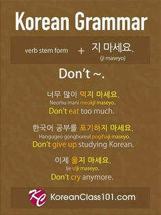 Korean grammar Don't
