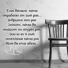 Death Quotes, Greek Quotes, Angel, Writing, Reading, Pictures, Words, Photos, Angels