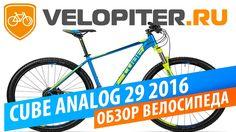 Cube Analog 29 2016 Обзор велосипеда.