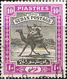 Sudan 1927 Large Camel Postman Fine Used SG 46 Scott 49 Other African and British Commonwealth Stamps HERE!