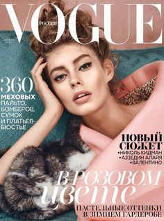Top model Ondria Hardin takes the cover of Vogue Russia's November 2015 edition