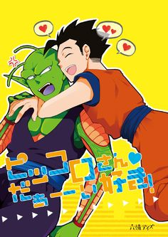 Dragon Ball Z   DBZ   Piccolo   Gohan   Anime