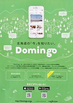 ドミンゴチラシ Flyer And Poster Design, Flyer Design, Branding Design, Logo Design, Graphic Design, Web Design, Me App, Advertising Design, Banner