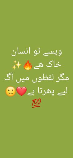 Mad Quotes, Broken Love Quotes, Family Love Quotes, Poetry Quotes In Urdu, Cute Funny Quotes, Deep Words, People Quotes, Boys Dpz, Thoughts