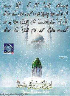 Eid Mubarik, Movie Posters, Movies, Art, Art Background, Films, Film Poster, Kunst, Cinema