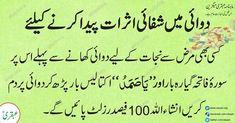 Allah shifa ata furmaaey...ameen