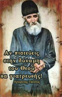 Greek Words, Greek Quotes, Holidays And Events, Holy Spirit, Believe, Prayers, Encouragement, Self, Faith