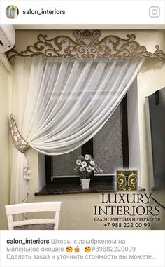 43 Likes, 2 Comments - Надежда Curtains With Blinds, Curtains Living Room, Window Decor, Drapes Curtains, Curtains, Curtain Styles, Home Interior Design, Curtain Decor, Curtain Designs