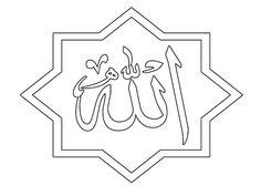 islamic colouring pages ile ilgili görsel sonucu Caligraphy Art, Calligraphy Practice, Islamic Art, Name Coloring Pages, Islamic Art Calligraphy, Calligraphy Artwork, Colouring Pages, Abstract Line Art, Art