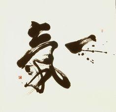 One Breath, calligraphy by Kazuo Ishii.