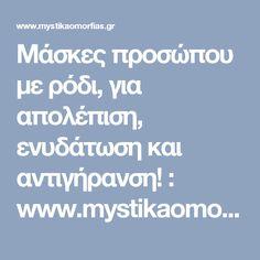 Μάσκες προσώπου με ρόδι, για απολέπιση, ενυδάτωση και αντιγήρανση! : www.mystikaomorfias.gr, GoWebShop Platform