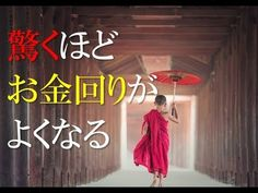 驚くほど!金運の引き寄せ - お金回り大吉 - 神様が味方する・癒し・Ambient - YouTube