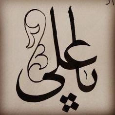 #ياعلي #الخط #الخط_العربي #خط_الثلث #خط_يدي #زخارف #الزخارف_الإسلامية #ya_ali #handwriting #calligraphy #art