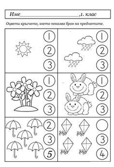 Printable Preschool Worksheets, Math Literacy, Kindergarten Math Worksheets, Preschool Writing, Numbers Preschool, Preschool Learning Activities, Math For Kids, Count, Ideas