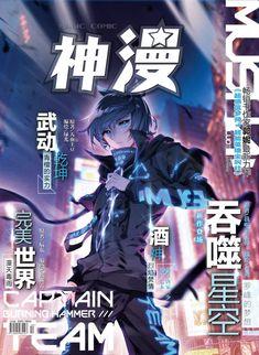 Ain Elsword, Dragon King, Anime Warrior, Anime Angel, Anime Art Girl, Manhwa, Cool Art, Novels, Kawaii