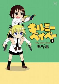 Kill Me Baby English Dub:  Sonya is an assassin attending a normal school. Yasuna is an airhead who follows Sonya around, unaware of how dangerous she is. This adaptation of a 4-panel comic focuses on the adorable ultra-violence that erupts when they try to get along.