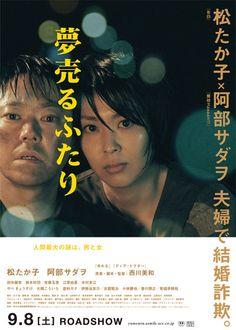 映画『夢売るふたり』 - シネマトゥデイ  DREAM FOR SALE  (C) 2012「夢売るふたり」製作委員会 Japanese Film, Japanese Poster, Cinema Posters, Film Posters, Cinema Movies, Film Movie, Young Movie, Bad Feeling, Great Films