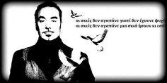 Lyrics, Greek, Singer, Sayings, Music Lyrics, Greek Language, Song Lyrics, Singers, Word Of Wisdom
