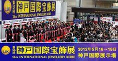 IJK(16h INTERNATIONAL JEWELLRY KOBE 2012)(제16회 고베 보석전)