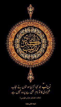 Ya Zainab (S.A)  Shia Multimedia Team - SMT http://ift.tt/1L35z55