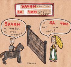 Великий и могучий: русский язык в котах – Фитнес для мозга