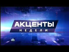 *INC* News Commentary: Программа Акценты Недели (02.10.2016) 02 октября 2...