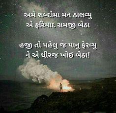 Poem Quotes, Wall Art Quotes, Hindi Quotes, Quotations, Best Quotes, Life Quotes, Qoutes, Gujarati Quotes, Urdu Words