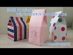 【折り紙】牛乳パック型のギフトボックスを作ってみた - YouTube