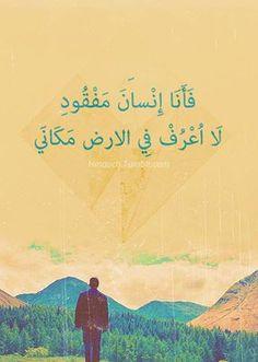 About Faith in the Bible being above earthly wisdom... beautifully put. Ihhubu illughatu Arabiyyatu! I love Arabic Language!